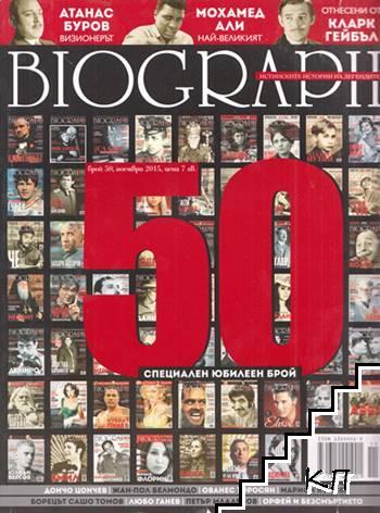 Biograph. Бр. 30 / 2015