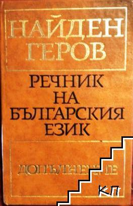 Речник на българския език. Част 6: Допълнение