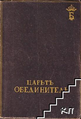 Борис III - царьтъ обединитель