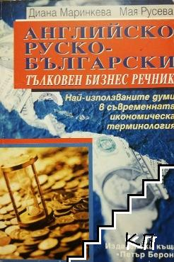 Английско-руско-български тълковен бизнес речник