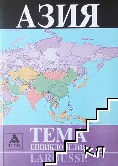 Енциклопедия Larousse. Тема: Страните в Азия: история, политика, икономика