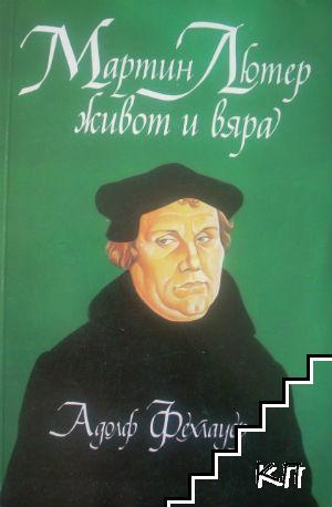 Мартин Лютер - живот и вяра