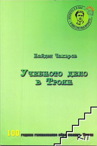 Учебното дело в Троян