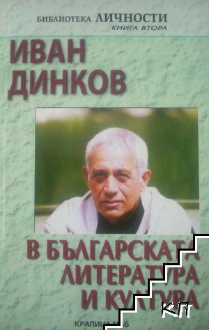 Иван Динков в българската литература и култура