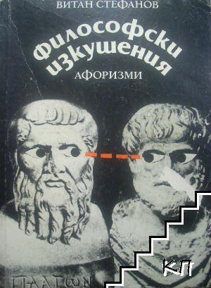 Философски изкушения