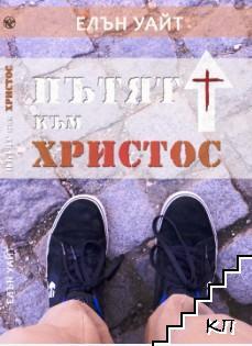 Пътят към Христос