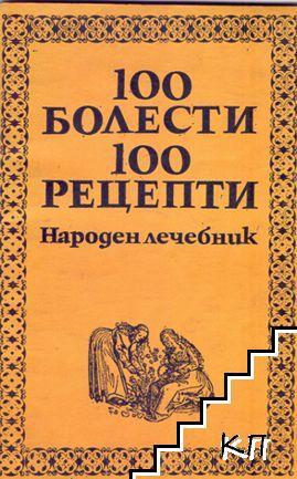 100 болести, 100 рецепти