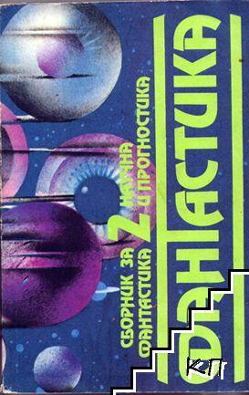 Сборник за научна фантастика и прогностика. Том 2