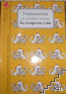 Упражнения и тестови задачи: Български език и Математика за 4. клас
