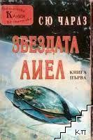 Звездата Аиел. Книга 1-2