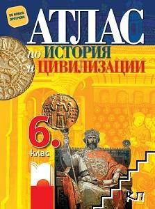 Атлас по история и циливизации за 6. клас
