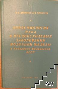 Эпидемиология рака и предопухолевых заболевании молочной железы в Кабардино-Балкарской АССР