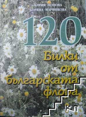 120 билки от българската флора