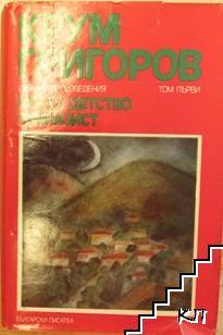Избрани произведения в два тома. Том 1: Моето детство. Гимназист