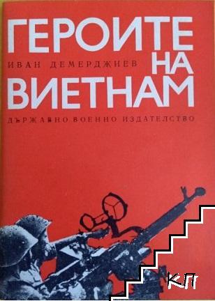 Героите на Виетнам