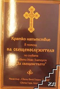 Кратко напътствие в помощ на свещенослужителя