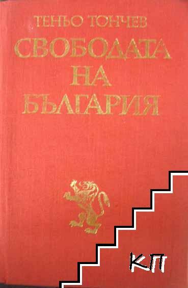 Свободата на България