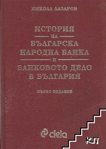 История на Българска народна банка и банковото дело в България