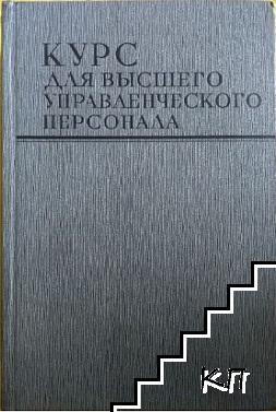 Курс для высшего управленческого персонала