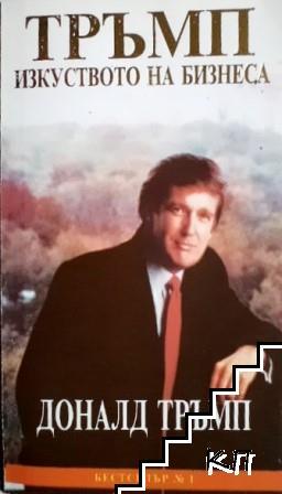 Тръмп. Изкуството на бизнеса