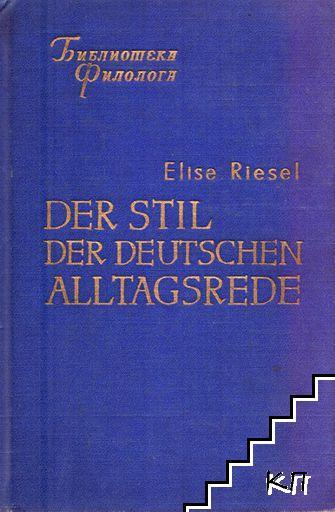Der Stil der deutschen Alltagsrede