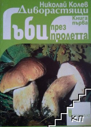 Диворастящи гъби. Книга 1: През пролетта