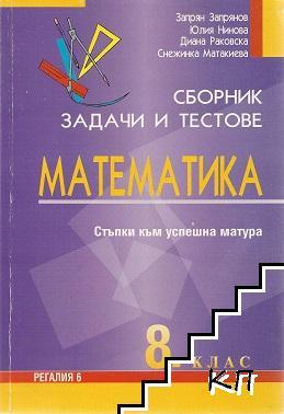 Сборник задачи и тестове по математика за 8. клас