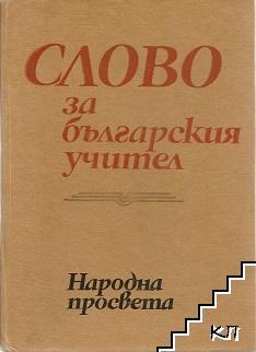 Слово за българския учител