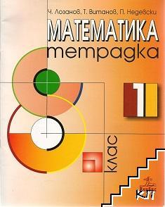 Математика. Тетрадка № 1-2 за 8. клас