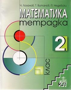 Математика. Тетрадка № 1-2 за 8. клас (Допълнителна снимка 1)