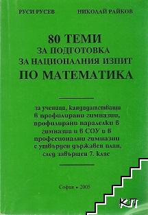 80 теми за подготовка за националния изпит по математика