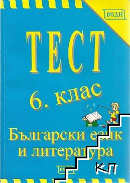 Тест: Български език и литература за 6. клас