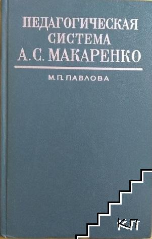 Педагогическая система А. С. Макаренко