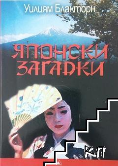 Японски загадки