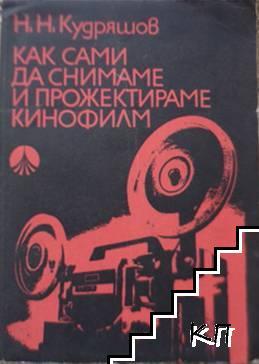 Как сами да снимаме и прожектираме кинофилм