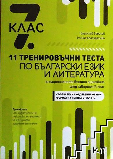 11 тренировъчни теста по български език и литература за 7. клас
