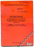 Правилник за организацията на работата по опазането на държавната тайна в Народна република България