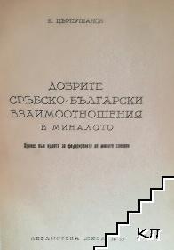 Добрите сръбско-български взаимоотношения в миналото
