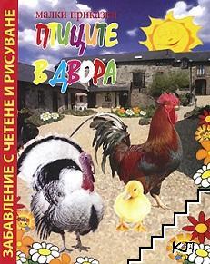 Малки приказки: Птиците в двора