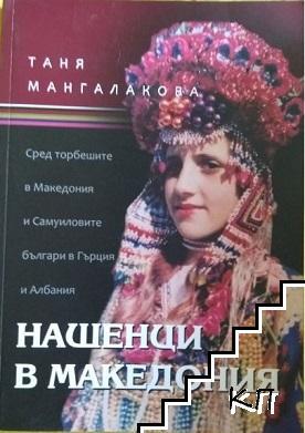 Нашенци в Македония