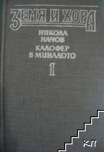 Калофер в миналото. Книга 1