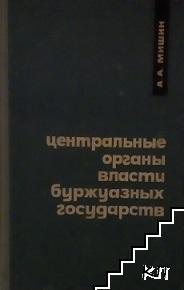 Центральные органы власти буржуазных государств