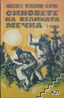 Синовете на Великата мечка. Том 1