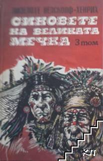 Синовете на Великата мечка. Том 3