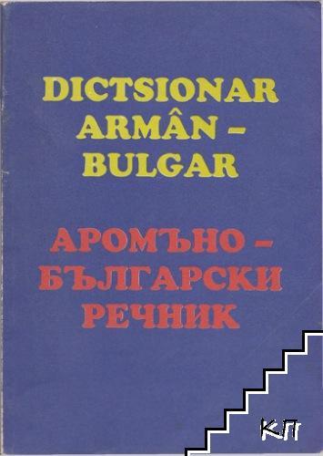 Dictsionar Armân-Bulgar / Аромъно-български език