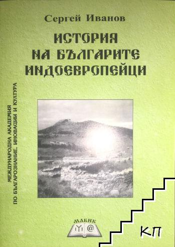 История на българите индоевропейци