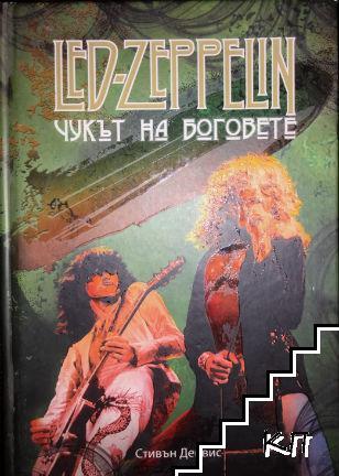 Led Zeppelin - Чукът на боговете