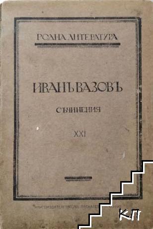 Събрани съчинения в двадесет и два тома. Том 21