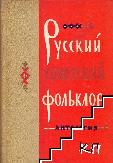 Русский советский фольклор