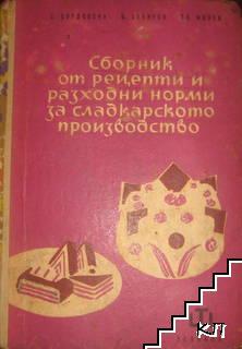 Сборник от рецепти и разходни норми за сладкарското производство